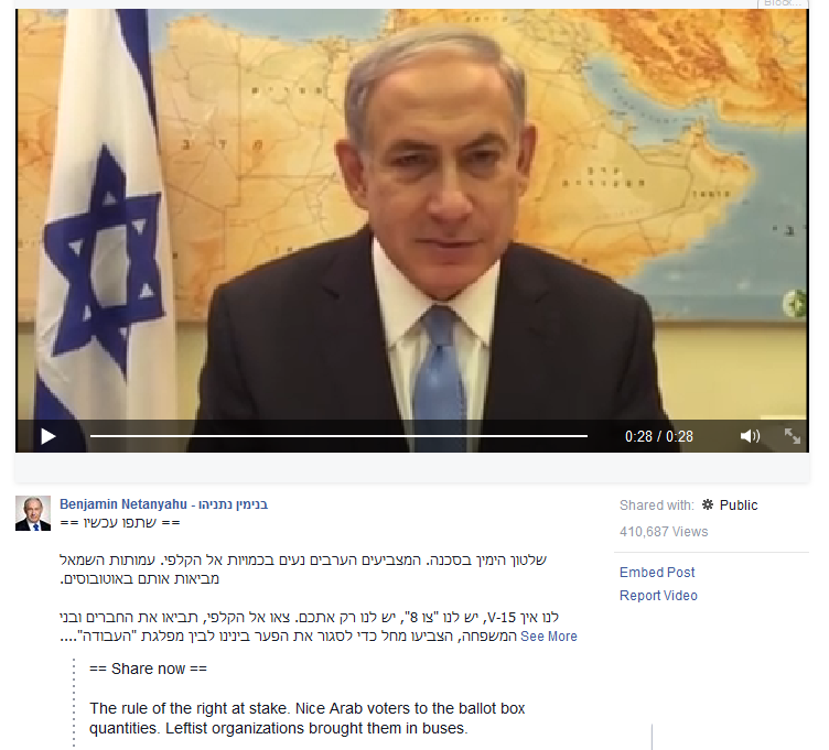 "Netanyahu's ""Arab voters are voting!"" Facebook video"
